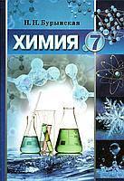 Химия, 7 класс, Буринская Н.Н
