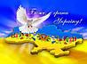C Днем Независимости Украины