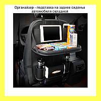 Органайзер - подставка на заднее сиденье автомобиля складной!Акция