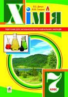 Хімія, 7 клас, Дячук Л.С, Гладюк М.М