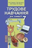 Трудове навчання, для хлопців, 7 клас, Терещук Б.М, Дятленко С.М. та інши