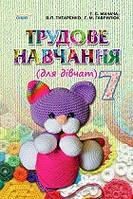 Трудове навчання, для дівчат, 7 клас, Мачача Т.С, Титаренко В.П, Гаврилюк В.М