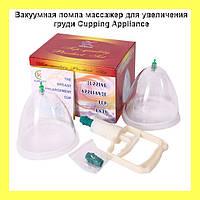 Вакуумная помпа массажер для увеличения груди Cupping Appliance