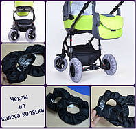 Чехлы для колес на детскую коляску