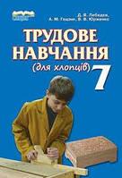 Трудове навчання, для хлопців, 7 клас, Лебедєв Д.В, Гедзик А.М, Юрженко В.В