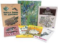 Книги про животных, их роль в воспитании подрастающего поколения