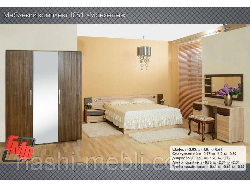 Спальня Манхеттен БМФ