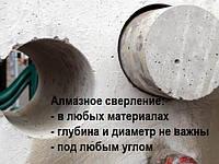 Алмазное сверление отверстий в бетоне (096) 052-95-57, фото 1