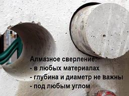 Алмазное сверление отверстий в бетоне (096) 052-95-57