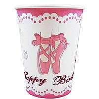 Склянки паперові Балет 8 шт