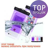 Водонепроницаемый чехол для телефона Фиолетовый / Герметичный чехол
