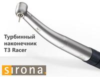 T3 Racer NEW (Т3 Рейсер Нью) Наконечник турбинный Sirona Сирона