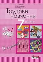 Трудове навчання, для дівчат, 7 клас, Терещук А.І, Медвідь О.Ю, Приходько Ю.М