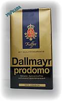 Кофе молотый Dallmayr Prodomo 500г \ Даллмайер Продомо Германия