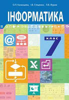 Інформатика, 7 клас, Казанцева О.П, Стеценко І.В, Фурик Л.В