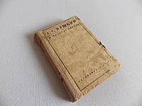 А. С. Пушкин избранная лирика, Москва 1935г, старинная книга, антиквариат, колекционирование