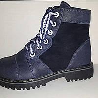 Ботинки детские кожаные синие