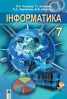 Інформатика, 7 клас, Ривкінд Й.Я, Лисенко Т.І. та інши