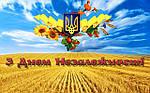 З ДНЕМ НЕЗАЛЕЖНОСТІ УКРАЇНИ!!! 24.08.17-27.08.17 вихідні дні