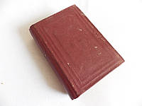 Ветхий завет, церковная книга, старинная книга, антиквариат, букинистика, фото 1