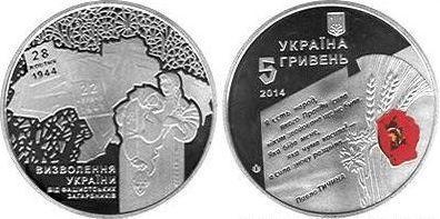 Україна 5 гривень 2014 70 років визволення України / 70 років визволення України