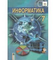 Информатика, 7 класс, Ривкинд И.Я, Лысенко Т.И и др.