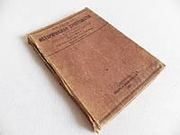Историческая хрестоматия по истории русской словесности, Петербург. 1914 г., старинная книга