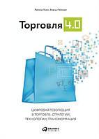 Торговля 4.0 Цифровая революция в торговле: стратегии, технологии, трансформация. Райнер Глэс, Бернд Лейкерт.
