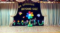 """Оформление выпускного в детском саду """"Семицветик"""""""