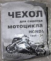 Чехол сиденья HONDA DIO-24