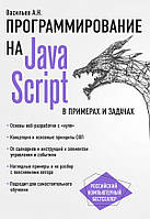 JavaScript в примерах и задачах. Васильев А.Н.