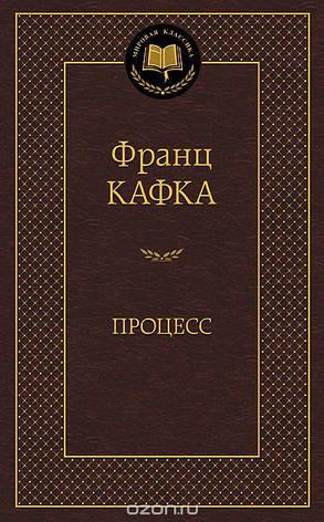 Процесс Франц Кафка, фото 2
