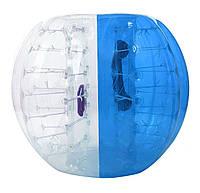 Надувной шар для бампербола Zorb