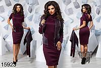 Женский костюм элегантное строгое платье + пиджак
