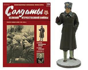 Солдати Великої Вітчизняної війни №23