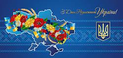 Поздравляем Вас с Днём Независимости Украины!
