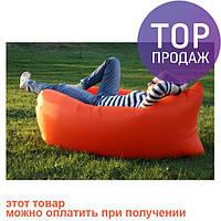 Надувное кресло-лежак оранжевый / аксессуары для дома