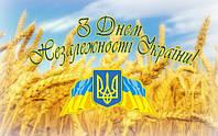 З Днем Незалежності України !