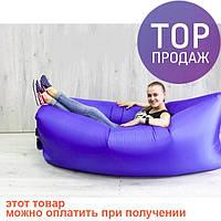 Надувное кресло-лежак синее / аксессуары для дома
