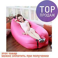 Надувное Надувное кресло-лежак розовое  Такое кресло-лежак отлично подойдет для  розовое / аксессуары для дома