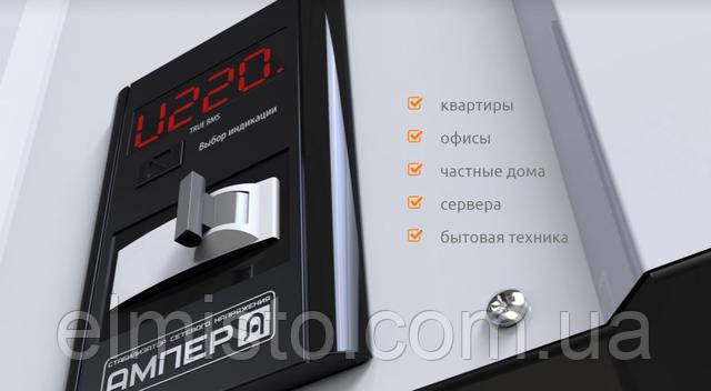 технические характеристикибытовогостабилизаторанапряженияЭлекс АМПЕР