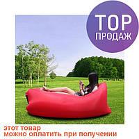 Надувное кресло-лежак красное / аксессуары для дома