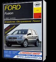 Книга / Руководство по ремонту FORD FUSION с 2002 бензин / дизель | Арус (Россия)