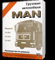 Книга / Руководство по ремонту MAN 19.292, 19.332, 19.362 | Терция (Санкт-Петербург)