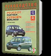 Книга / Руководство по ремонту CITROEN BERLINGO / PEUGEOT PARTNER с 1996 бензин / дизель | Чижовка (Минск) ()