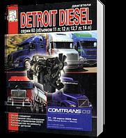 Книга / Руководство по ремонту Двигатели DETROIT DIESEL серии 60 | Диез (Санкт-Петербург) ()