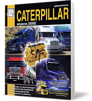 Книга / Руководство по ремонту Двигатели CATERPILLAR 3406E | Диез (Санкт-Петербург) ()