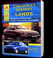 Книга / Руководство по ремонту DAEWOO LANOS с 1996 / CHEVROLET LANOS с 2004 бензин | Атласы Авто, Арго (Россия) ()