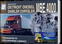Книга / Руководство по ремонту Двигатели DETROIT DIESEL (DAIMLER CHRYSLER) MBE 4000 (MERCEDES-BENZ OM 460 LA) | Диез (Санкт-Петербург) ()