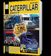 Книга / Руководство по ремонту Двигатели CATERPILLAR C-15 | Диез (Санкт-Петербург) ()